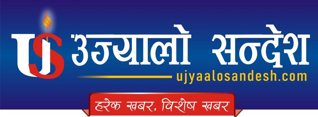 Ujyaalo Sandesh Logo