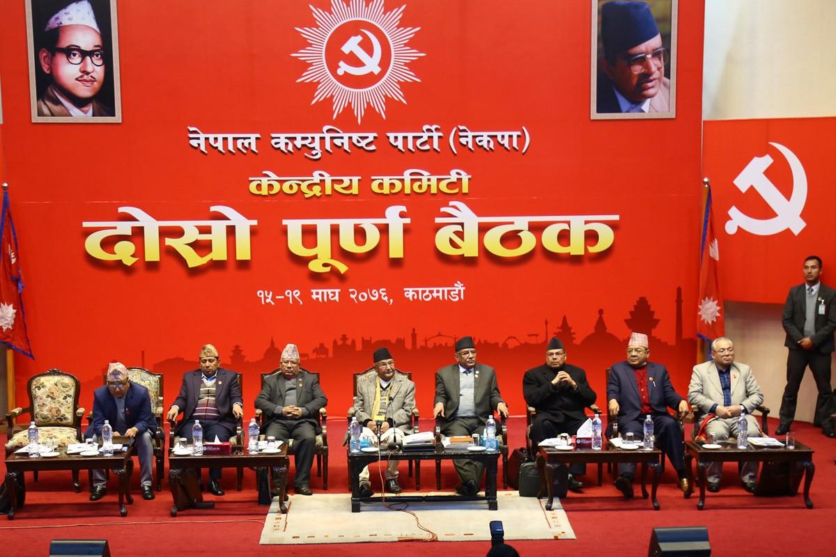 २१ महिनापछि नेकपा केन्द्रीय समिति बैठक