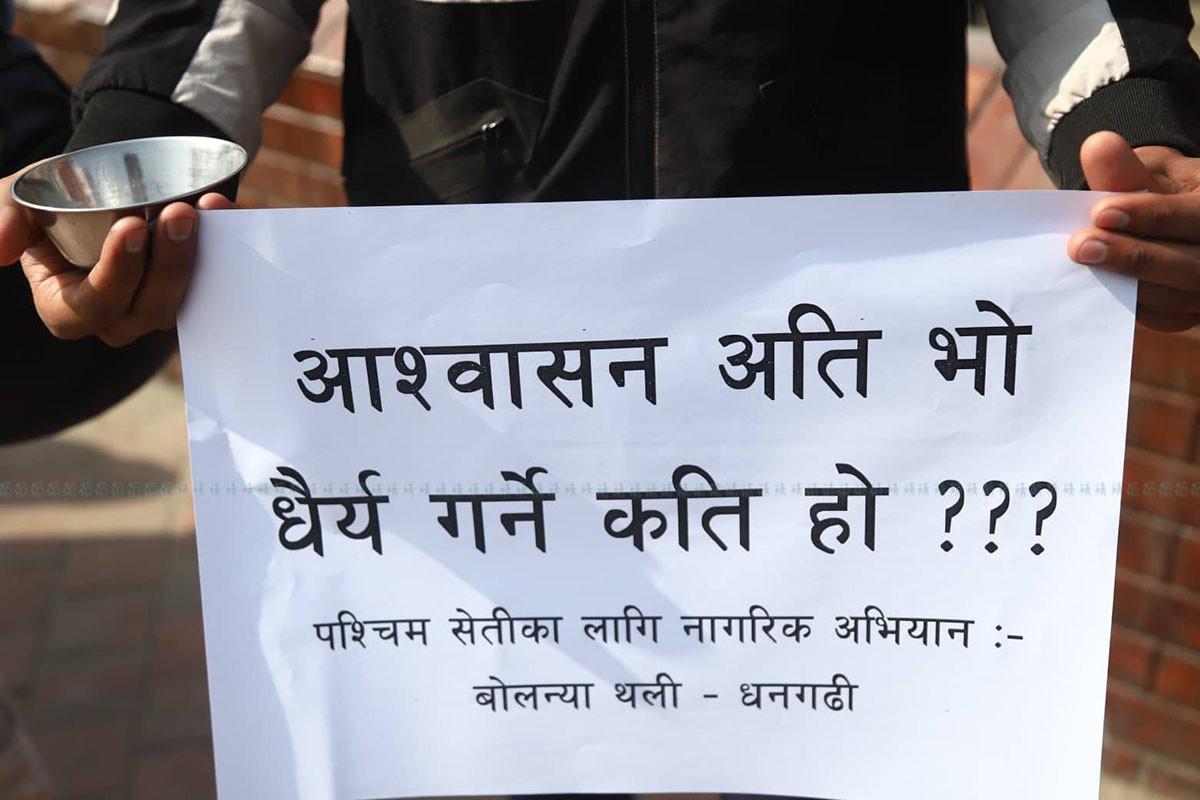 काठमाण्डौंमा  'बोलन्या थली'द्धारा कचौरा जुलुस,  कहिले बन्छ पश्चिम सेती ? (फोटो फिचर)