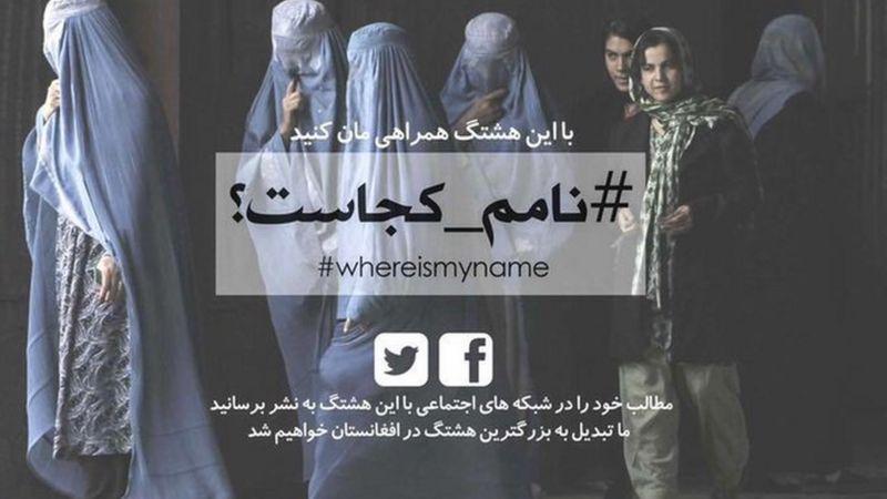 मेरो नाम कहाँ छ?: आफ्नो नाम भन्न पाउने अधिकारका लागि अफगान महिलाको अभियान